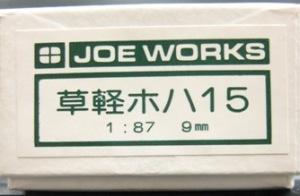 草軽ホハ15