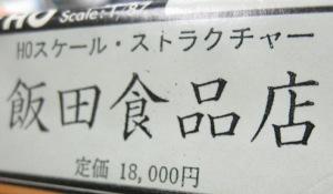 飯田食品店