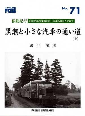 rail71