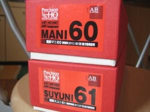 マニ60・スユニ61