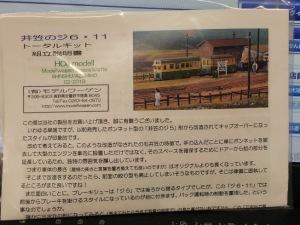 井笠ジ6・11
